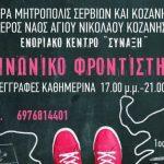 """Αγιασμός της νεανικής ενοριακής συντροφιάς """"Κατηχητικό"""" και του  κοινωνικού  φροντιστηρίου της Ιεράς Μητροπόλεως Σερβίων και Κοζάνης"""