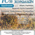 Πτολεμαΐδα: 10η Συνάντηση Χορωδιών, το Σάββατο 13 Οκτωβρίου