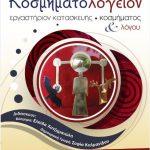 Δημοτική βιβλιοθήκη Πτολεμαΐδας: «Κοσμηματολογείον» εργαστήριον κατασκευής κοσμήματος και λόγου