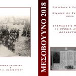Εκδηλώσεις μνήμης, 77 χρόνια από το ολοκαύτωμα του Μεσόβουνου Εορδαίας, την Κυριακή 21 Οκτωβρίου