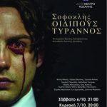 ΔΗ.ΠΕ.ΘΕ Κοζάνης: «Οιδίπους Τύραννος»  Σοφοκλή,  σε σκηνοθεσία Χρήστου Σουγάρη, το  Σάββατο 6/10 & την Κυριακή 7/10, στην ¨Κεντρική Σκηνή¨ του ΔΗ.ΠΕ.ΘΕ.