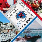Στις 15 Οκτωβρίου η σχολή για τους νέους εθελοντές της Ελληνικής Ομάδας Διάσωσης Παράρτημα Νομού Κοζάνης