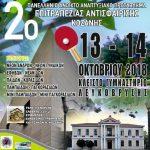 13-14 Οκτωβρίου 2018, στο κλειστό της Λευκόβρυσης, το πανελλήνιο ανοιχτό αναπτυξιακό πρωτάθλημα επιτραπέζιας αντισφαίρισης Κοζάνης
