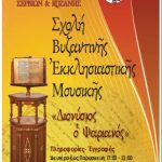 Αρχίζει η Σχολή Βυζαντινής Εκκλησιαστικής Μουσικής  της Ι. Μητροπόλεως Σερβίων & Κοζάνης, το Σάββατο  6 Οκτωβρίου