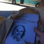 Φιλολογικές ανακαλύψεις, συγγραφικές αποκαλύψεις  (του Β. Π. Καραγιάννη)
