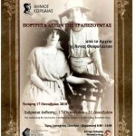 Πτολεμαΐδα: Εγκαίνια της έκθεσης «Πορτρέτα αστών της Τραπεζούντας», την Τετάρτη 17 Οκτωβρίου