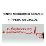 Εθελοντική Αιμοδοσία, σήμερα Τετάρτη 28/11, στην Άνω Κώμη Κοζάνης