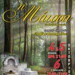 Ποντιακός Σύλλογος Πτολεμαΐδας: Κωμική Ποντιακή  θεατρική παράσταση «Η Μάισσα», 4-6 Οκτωβρίου