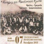 Eκδήλωση Συνδέσμου Γραμμάτων και Τεχνών Π.Ε. Κοζάνης με θέμα: «Μνήμες του Μακεδονικού Αγώνα» την Κυριακή 7 Οκτωβρίου