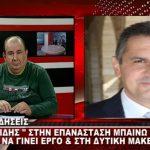 kozan.gr: Τι εννοούσε ο Γ. Κασαπίδης, απαντώντας στον Φ. Κεχαγιά, ότι «Aπό το Μπούρινο ξεκίνησαν οι μεγάλες επαναστάσεις» – Ακόμη πιο κοντά το ενδεχόμενο της υποψηφιότητάς του στην Περιφέρεια;;; (Βίντεο)