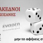 Έναρξη λειτουργίας, την Τετάρτη 3/10, του Πολιτιστικού Συλλόγου Κοζάνης «Οι Μακεδνοί»,