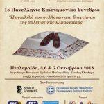 """Πτολεμαΐδα: 1o Πανελλήνιο Επιστημονικό Συνέδριο με θέμα """"Η συμβολή των συλλόγων στη διαχείριση της πολιτιστικής κληρονομιάς"""", 5,6 & 7 Οκτωβρίου"""