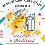 """Φεστιβάλ Μουσικών Σχολείων """"Σιάτιστα 2018"""" 30/11, 1/12 & 2/12"""