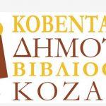 Κλειστή τη Δευτέρα 22 Ιουλίου η βιβλιοθήκη για το κοινό λόγω τεχνικών εργασιών