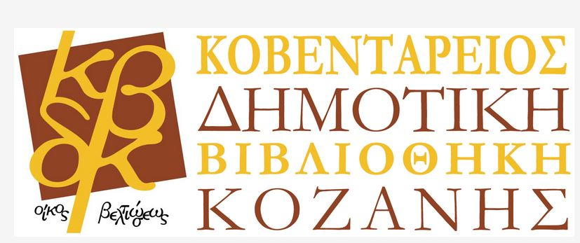 """Εκδόσεις της Κ.Δ.Β.Κ.  """"Η Κοζάνη και η περιοχή της από τους Βυζαντινούς  στους Νεότερους Χρόνους""""  Ο τόμος των πρακτικών του Γ΄ Συνεδρίου Τοπικής Ιστορίας"""