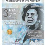 Επετειακή συναυλία από το Μουσικό Σχολείο Σιάτιστας το Σάββατο 3 Νοεμβρίου