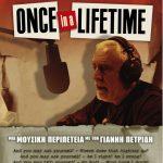«Ο Γιάννης Πετρίδης ένα βράδυ στην Κοζάνη»  Σάββατο 10 Νοεμβρίου 2018 στις 20:00 – Θα γίνει η προβολή του ντοκιμαντέρ Once in a Lifetime – Και μετά θα ακολουθήσει συζήτηση με το κοινό