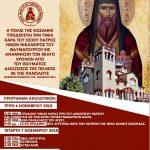 Η τίμια κάρα του Αγίου Νικάνορα στην Κοζάνη για τα 100χρονα από το θαύμα σωτηρίας της πόλης