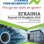 Βελβεντό: Εγκαίνια του πρώτου αυτοδιαχειριζόμενου υδροηλεκτρικού σταθμού στην Ελλάδα, την Κυριακή 4 Νοεμβρίου