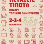 ΑΡΣΙΣ Κοζάνης: Παζάρι τοπικών δημιουργών, 2-3-4 Νοεμβρίου