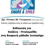 Νοέμβριος: Μήνας Στοματικής Υγείας – Δωρεάν Ορθοδοντική εξέταση θα πραγματοποιεί στα ιατρεία του στην Κοζάνη και την Πτολεμαΐδα