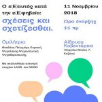 Koζάνη: Εκδήλωση με θέμα: «Ο ε(Ε)αυτός κατά την ε(Ε)φηβεία: σχέσεις και σχετίζεσθαι», την Κυριακή 11 Νοεμβρίου