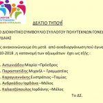 Νέο Δ.Σ. Συλλόγου Πολυτέκνων Γονέων Εορδαίας