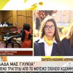 kozan.gr: Τα παιδιά του Μουσικού Σχολείου Σιάτιστας, μίλησαν, σήμερα Κυριακή 28/10, στην ΕΡΤ1, για τη βράβευση και την τιμητική πλακέτα που έλαβαν από την Unesco για την 1η θέση που έλαβαν με το τραγούδι «Χώρα Ελλάδα μας Γλυκιά»
