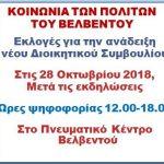 Εκλογές για την ανάδειξη του νέου Δ.Σ. της «Κοινωνίας των Πολιτών του Βελβεντού στις 28 Οκτωβρίου