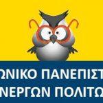 Κοινωνικό Πανεπιστήμιο Ενεργών Πολιτών: Έναρξη εγγραφών για τη νέα ακαδημαϊκή χρονιά