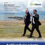 Η διαδικτυακή ομάδα «Πτολεμαίοι Μακεδόνες» για την εκδήλωση στην Κοζάνη, για τη «Συμφωνία των Πρεσπών», με τους Μαραντζίδη, Αρμακόλα και Τζίμα την Δευτέρα 5/11: «Θα είμαστε εκεί για να ακουστεί ο Εθνικός ύμνος και το «Μακεδονία ξακουστή»»