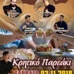 Σύλλογος Κρητών και φίλων Κρήτης Πτολεμαΐδας: «Κρητικό παρεάκι», το Σάββατο 3 Νοεμβρίου