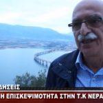 "kozan.gr: Ξενοφών Βαΐζογλου, μετά τη μη έγκριση,  γι' ακόμη μια φορά, από το δημοτικό συμβούλιο Σερβίων – Βελβεντού, της μελέτης οικιστικής αναβάθμισης Οικισμού Νεράιδας: ""Mε τέτοιους δημοτικούς συμβούλους, προβληματίζομαι πολύ αν πρέπει να είμαι πάλι υποψήφιος πρόεδρος στην Τ.Κ. Νεράιδας"" (Βίντεο)"