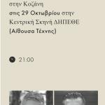 kozan.gr: Δύο διπλές προσκλήσεις, για δύο τυχερούς, για το WHISPER DUO μαζί με τους Giovanni Mirabassi και το συντοπίτη μας Χρήστο Ραφαηλίδη, την Δευτέρα 29 Οκτωβρίου στο ΔηΠε Θέατρο Κοζάνης