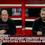 kozan.gr: Τι λέει ο Πρόεδρος του Εργασιακού Σωματείου ΕΚΑΒ για το περιστατικό με τον 47χρονο από την Πτολεμαΐδα, ο οποίος νοσηλευόταν στο νοσοκομείο Παπανικολάου στη Θεσσαλονίκη και τελικά κατέληξε (Βίντεο)