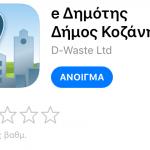 «Θέλω την πόλη στο κινητό μου»…15.990,00 € για μια άγνωστη εφαρμογή για κινητά τηλέφωνα (του Ευάγγελου Σημανδράκου)