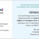 Εκδήλωση στα Σέρβια, στο πλαίσιο εορτασμού για την συμπλήρωση 100 χρόνων από την ίδρυση του ΕΒΕ Π.Ε. Κοζάνης, το Σάββατο 27/10