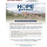 Κέντρο Κοινότητας του Δήμου Σερβίων–Βελβεντού: Ενημερωτική εκδήλωση για το πρόγραμμα με την HOPE genesis, την Πέμπτη 25 Οκτωβρίου