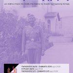 ΔΗΠΕΘΕ Κοζάνης: «ΑΙΣΘΗΤΙΚΕΣ ΧΑΡΕΣ»- Μια αληθινή ιστορία που συνέβη στην Κοζάνη την περίοδο της Γερμανικής Κατοχής, πρεμιέρα την Παρασκευή 26 Οκτωβρίου