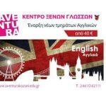 Κοζάνη:  Σεμινάριο αγγλικώνδιάρκειας 4 μηνών