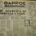21 Οκτωβρίου 1990: Ο Πάρις Κουκουλόπουλος εκλέγεται Δήμαρχος με διαφορά 42 σταυρούς. Ο αντίπαλός του Νίκος Τσιαρτσιώνης υποβάλει ένσταση (του Θανάση  Τέγου)