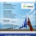 Κοζάνη: Eκδήλωση με θέμα «Η Συμφωνία των Πρεσπών κι η επόμενη ημέρα για το μέλλον των δύο χωρών», την Πέμπτη 25 Οκτωβρίου