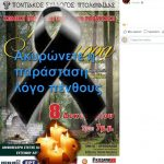 Ακυρώνεται, λόγω πένθους, η παράσταση του Ποντιακού συλλόγου Πτολεμαΐδας