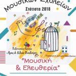 Φεστιβάλ Μουσικών Σχολείων στη Σιάτιστα από την Παρασκευή 30 Νοεμβρίου  μέχρι την Κυριακή 2 Δεκεμβρίου