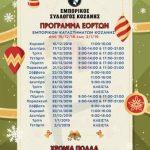 Εμπορικός Σύλλογος Κοζάνης: Το εορταστικό πρόγραμμα λειτουργίας των καταστημάτων από 16/12/18 έως 2/1/19