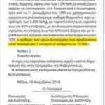 Δημοσιεύτηκε σε ΦΕΚ η πολυαναμενόμενη υπουργική απόφαση για την επιμήκυνση των ωρών λειτουργίας του ΑΗΣ Αμύνταιου από τις 17.500 σε 32.000 ώρες