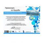 Aμύνταιο: Ημερίδα της ΑΔΗ-ΔΜ για την παρουσίαση της τελικής έκθεσης αποτελεσμάτων του φαινομένου δυσχρωματισμού στη λίμνη Βεγορίτιδα