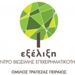 «Αποτελεσματική Διαπραγμάτευση» – Ειδικό σεμινάριο για αγρότες στην Κοζάνη στις 4 Δεκεμβρίου από την «Εξέλιξη»