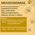 Κοζάνη: Σεμινάριο Μελισσοκομίας, την Κυριακή 2/12, στο Κοβεντάρειο