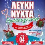 """""""Λευκή νύχτα"""" από τον Εμπορικό Σύλλογο Κοζάνης, την Τρίτη 4 Δεκεμβρίου"""